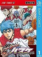 黒子のバスケ EXTRA GAME 前編 (ジャンプコミックスDIGITAL)