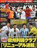 WORLD SOCCER KING (ワールドサッカーキング) 2010年 7/15号 [雑誌]