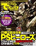 パチンコ・パチスロ情報誌「でちゃう!」神奈川版09年12月号