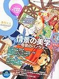 季刊S (エス) 2011年 01月号 [雑誌]