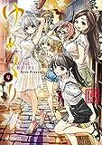 ゆめくり (4) (MFコミックス アライブシリーズ)