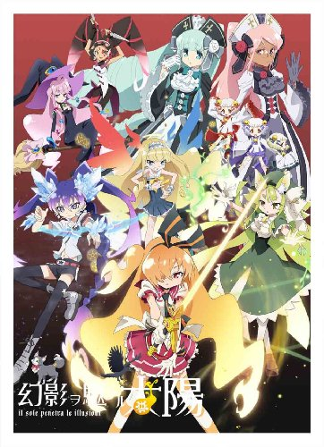 幻影ヲ駆ケル太陽 1(完全生産限定版) [Blu-ray]