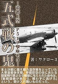 「五式戦の鬼」 ・・・帝都上空 P51ヲ撃墜セヨ・・・ (横組み) eXism Short Magazine