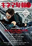 キネマ旬報 2011年 12/15号 [雑誌]