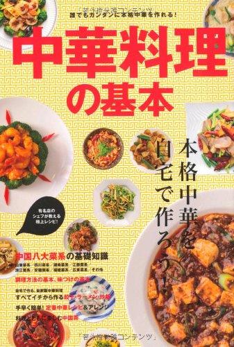 中華料理の基本