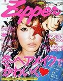 Zipper (ジッパー) 2009年 12月号 [雑誌]