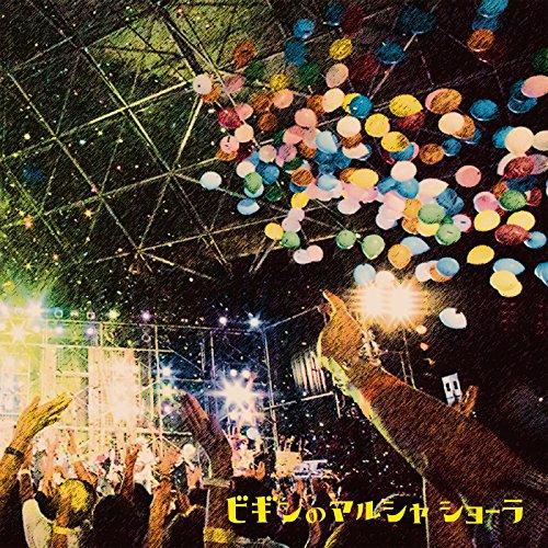 ビギンのマルシャ ショーラ(DVD付)