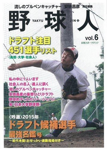 野球人VOL.6 (日刊スポーツグラフ)