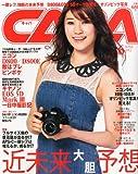 CAPA (キャパ) 2012年 06月号 [雑誌]
