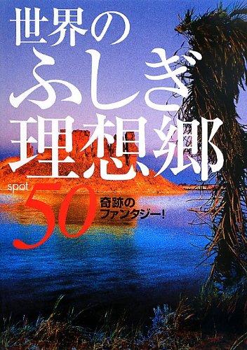 世界のふしぎ理想郷50: 奇跡のファンタジー!