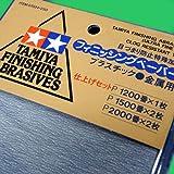 サンドペーパー 紙やすり 【 仕上げセット 】 切る・削る・ 表面の磨ぎ出しに適した仕上目のセットです。金属にもご使用できます。