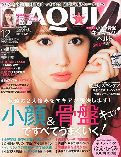 MAQUIA (マキア) 2014年 12月号 [雑誌]