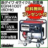 新ダイワ 4サイクル 発電機 EGR4100T(60Hz)