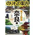 奈良観光のりもの案内 乗る&散策 奈良編 2016~2017年版: 奈良交通バス系統別簡易路線図付き