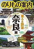 奈良観光のりもの案内 『乗る&散策 奈良編 』2016~2017年版 時刻表・路線図・奈良公園イラストマップ付き