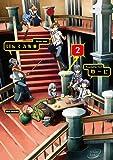 いんてる先輩 (2) (REXコミックス)