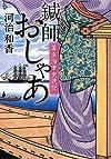 鍼師おしゃあ: 幕末海軍史逸聞 (小学館文庫)