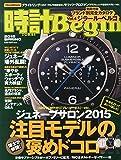 時計Begin(ビギン) 2015年 04 月号 [雑誌]