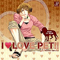 「I LOVE PET!!」 vol.8 ビーグル出演声優情報