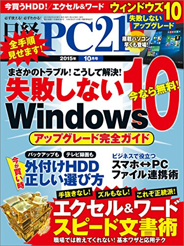 日経PC 21 (ピーシーニジュウイチ) 2015年 10月号 [雑誌]