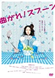 長澤まさみ DVD 「曲がれ!スプーン」