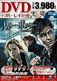 ハリー・ポッターと死の秘宝 PART1 DVD&ブルーレイセット (3枚組)