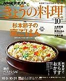 NHK きょうの料理 2016年 10月号 [雑誌] (NHKテキスト)