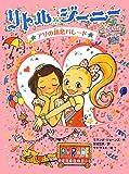 リトル・ジーニー ときめきプラス アリの初恋パレード (ランプの精 リトル・ジーニー)