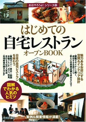 はじめての「自宅レストラン」オープンBOOK