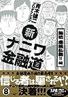 新ナニワ金融道 8 (SPA COMICS)