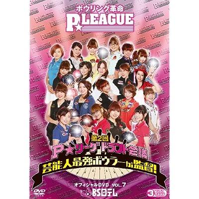 ボウリング革命 P☆LEAGUE オフィシャルDVD VOL.7 ~第2回P★リーグドラフト会議 芸能人最強ボウラーが監督! ~