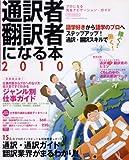 通訳者・翻訳者になる本 2010 (イカロス・ムック)