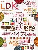 LDK (エル・ディー・ケー) Vol.6 2013年 03月号 雑誌 /晋遊舎