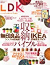 LDK(エル・ディー・ケー) Vol.6 (MONOQLO増刊)