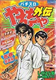 やんちゃ外伝 第2集―パチスロ 青春激闘編 (ドンキーコミックス)