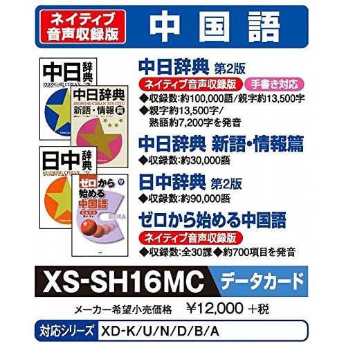 カシオ 電子辞書 追加コンテンツmicroSDカード版 中日辞典 日中辞典 XS-SH16MC