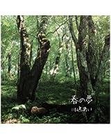 春の夢(初回限定盤)(DVD付)