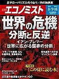 週刊エコノミスト 2016年08月16日号 [雑誌]