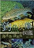 釣魚映像図鑑[海水魚・淡水魚]釣り人のための水中映像 [DVD]