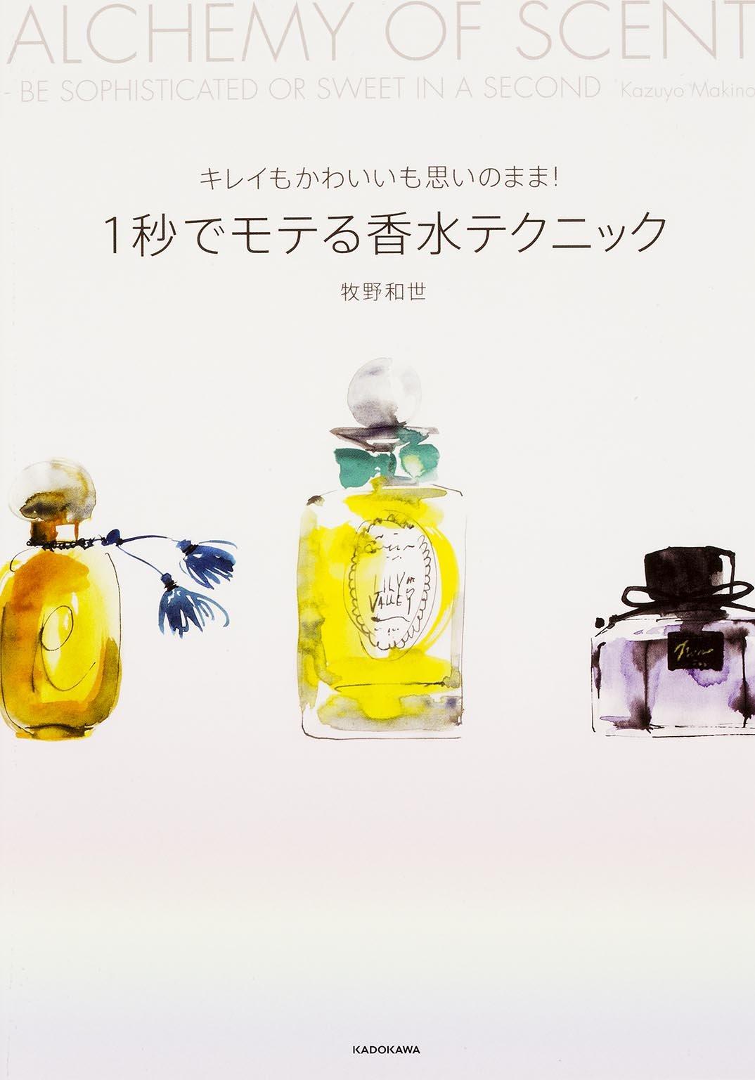 キレイもかわいいも思いのまま! 1秒でモテる香水テクニック (趣味・実用): 牧野 和世