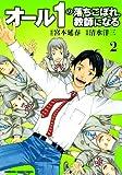 オール1の落ちこぼれ、教師になる(2) (カドカワデジタルコミックス)