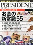 PRESIDENT (プレジデント) 2013年 7/1号 [雑誌]
