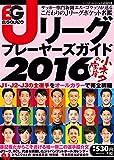 エルゴラッソ Jリーグプレーヤーズガイド2016