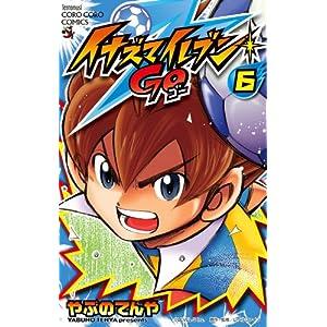 イナズマイレブン GO 6 (てんとう虫コロコロコミックス)