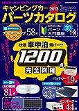 キャンピングカーパーツカタログ 2012 (ヤエスメディアムック343)