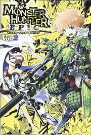 モンスターハンターエピック vol.2 (カプ本コミックス)