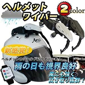 ヘルメットワイパーデバイス【カラー:ホワイト】!ツーリーング中に突然雨が降っても大丈夫! 撥水
