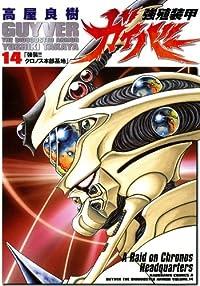 強殖装甲ガイバー(14)<強殖装甲ガイバー> (角川コミックス・エース)