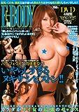 E-BODY (オークスムック 304)