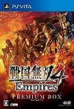 戦国無双4 Empires プレミアムBOX (初回封入特典(ダウンロードアイテム) 同梱)